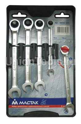Комплект ключей комбинированных трещоточных 5 предметов