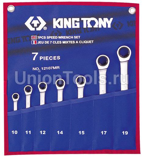 Комплект ключей комбинированных трещоточных 7 предметов
