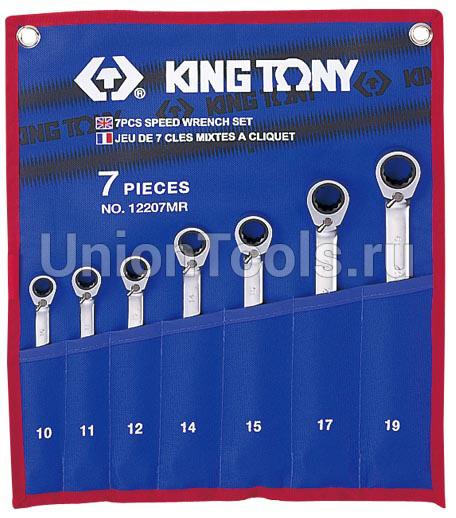 Комплект ключей комбинированных трещоточных с флажком 7 предметов
