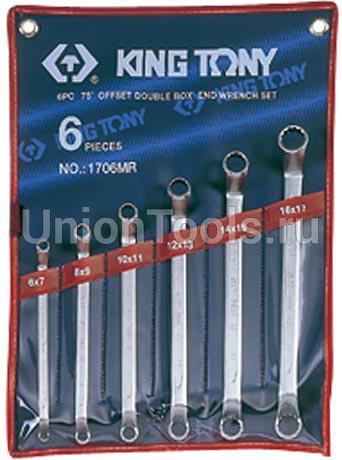 Комплект накидных ключей 6 предметов