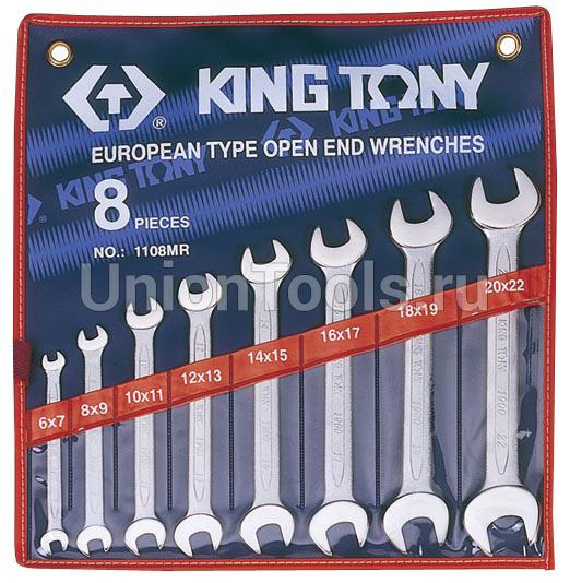 Комплект рожковых ключей 8 предметов
