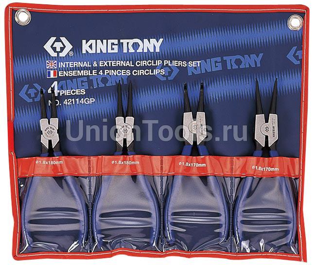 KING TONY 42114GP - Комплект съемников стопорных колец 4 предмета