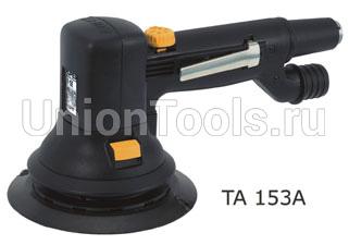 Шлифмашинка пневматическая рото-орбитального типа 150 мм, 3 мм