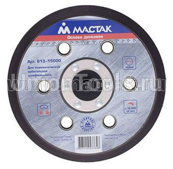 Сменная подошва для шлифовальных машинок Мастак, 150 мм